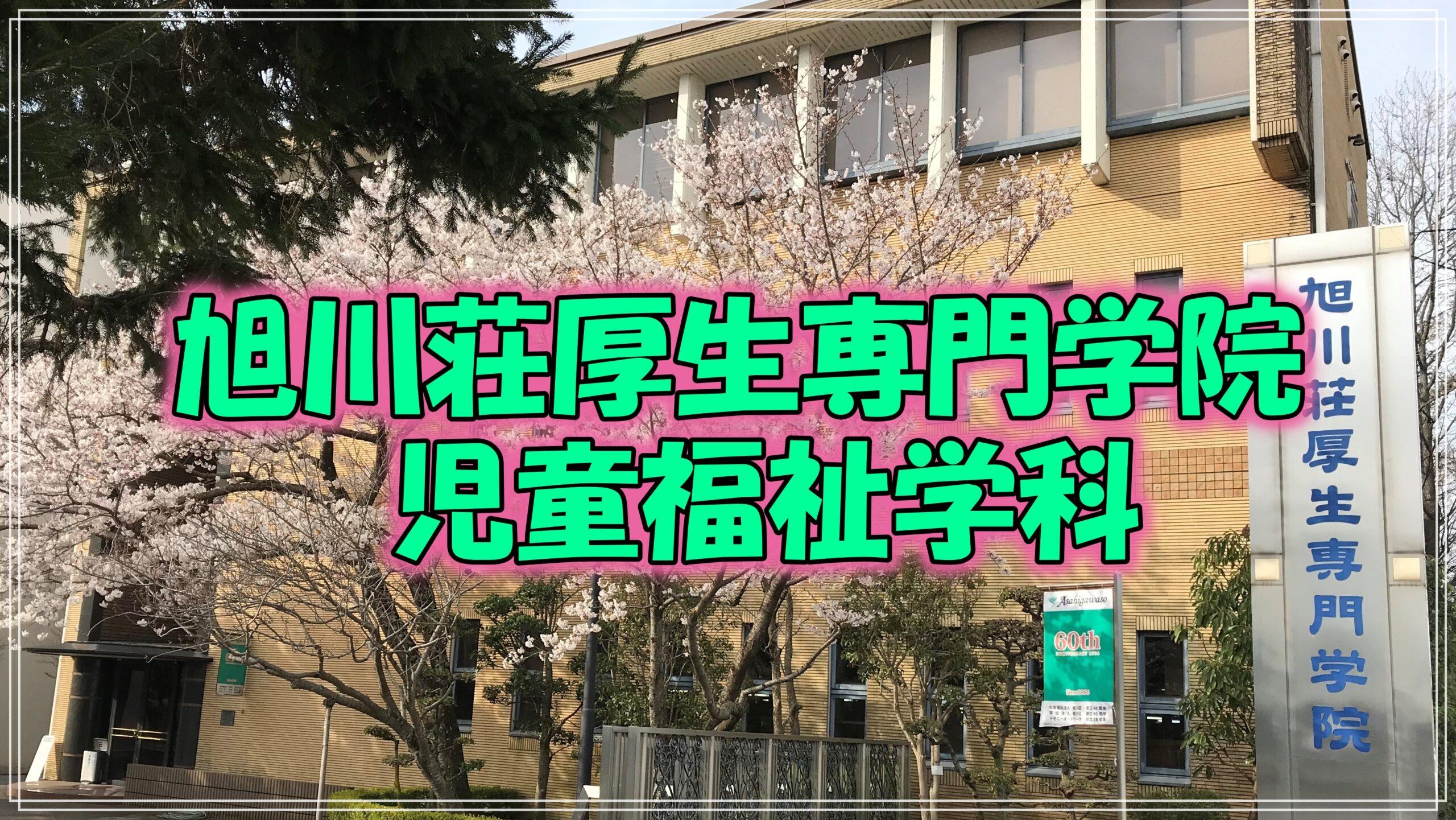 旭川荘厚生専門学院 児童福祉学科