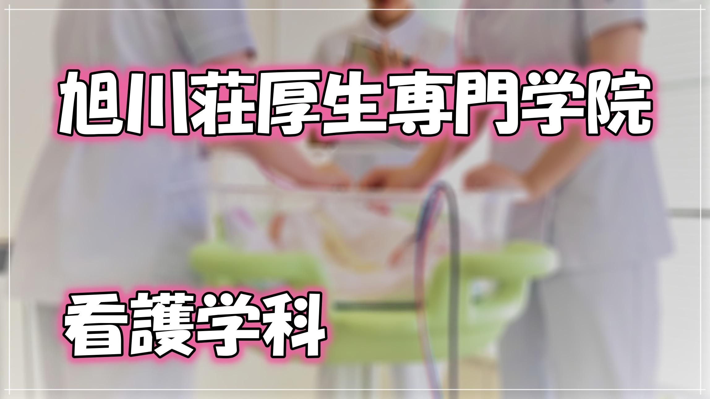 旭川荘厚生専門学院 看護学科